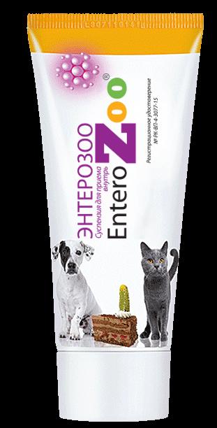 EnteroZoo для животных